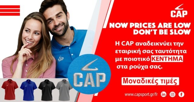 ☀️ Summer Sales 2020. 👕https://capsport.gr/product-category/etairika-proionta/ 👔 😎 http://www.activecap.gr/el/ 🧢  #sales #polo #embroidery #companyclothes https://www.linkedin.com/in/cap-sport/