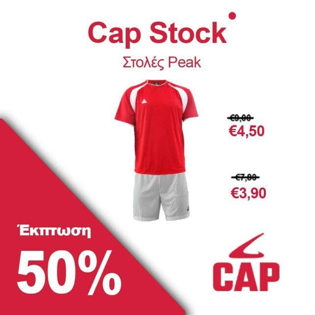 Αποκτήστε κι εσείς αθλητικό ρουχισμό Peak σε νέες χαμηλές τιμές! 💥  Επωφεληθείτε από τις προσφορές μας!   https://www.capsport.gr/product-category/cap-stock/